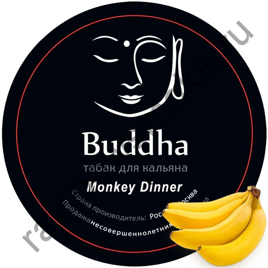 Buddha 100 гр - Monkey Dinner (Банан)