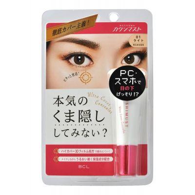 BCL KAKUSHIMUST ULTRA COVER CONCEALER Корректор для кожи вокруг глаз, 12г