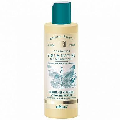 YOU & NATURE Тоник-демакияж успокаивающий для чувствительной кожи лица и век 150 мл