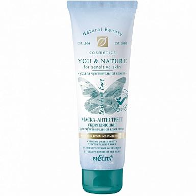 YOU & NATURE Маска-антистресс укрепляющая для чувствительной кожи лица 75 мл