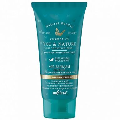 YOU & NATURE SOS-бальзам ночной для чувствительной кожи лица 30 мл