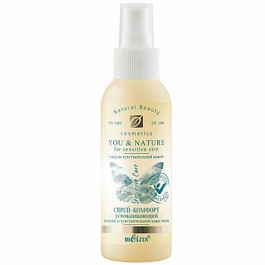 YOU & NATURE СПРЕЙ-КОМФОРТ УСПОКАИВАЮЩИЙ для волос и чувствительной кожи головы 100 мл