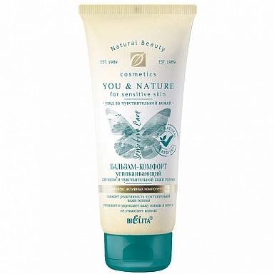 YOU & NATURE БАЛЬЗАМ-КОМФОРТ УСПОКАИВАЮЩИЙ для волос и чувствительной кожи головы 150 мл