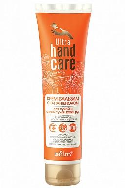 ULTRA HAND CARE Крем-бальзам с D-пантенолом для сухой и очень сухой кожи рук 100 мл