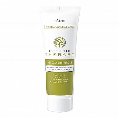 Organic Therapy Маска-интенсив увлажняющая успокаивающая для лица, шеи и декольте 200 мл