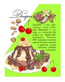 Полотенце вафельное 45х60 Рецепты 163040