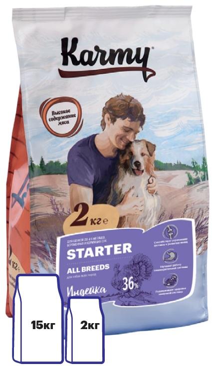 Корм для щенков всех пород с момента отъема до 4-х месяцев Karmy STARTER