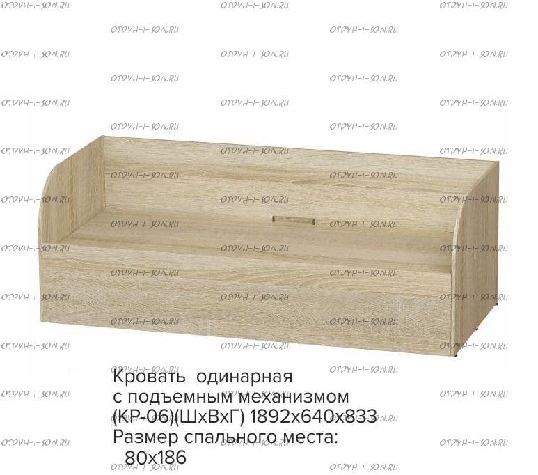 Кровать с подъемным механизмом Сенди Street Boy / Street Girl КРП-01 BTS (1892х833х640)