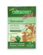 Organic SPA Крем-маска для бюста и декольте, 15мл Ф-309с