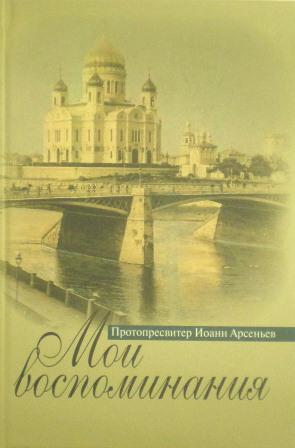 Мои воспоминания / Протопресвитер Иоанн Арсеньев