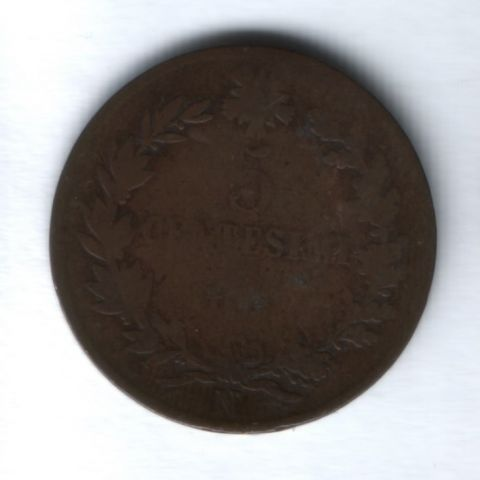 5 чентезимо 1861-1867 гг. Италия VF-