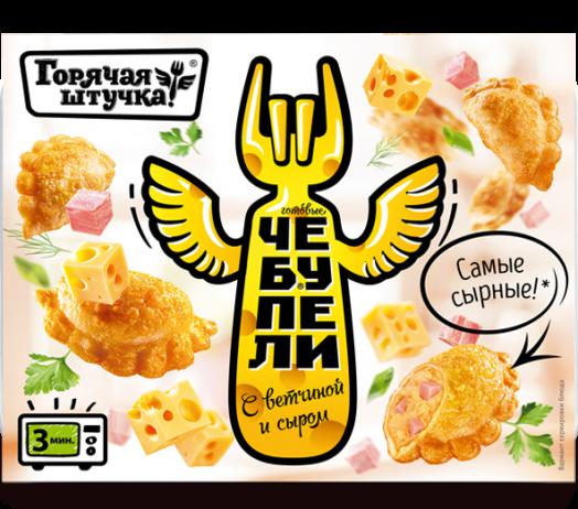 Чебупели Горячая штучка 300г ветчина/сыр