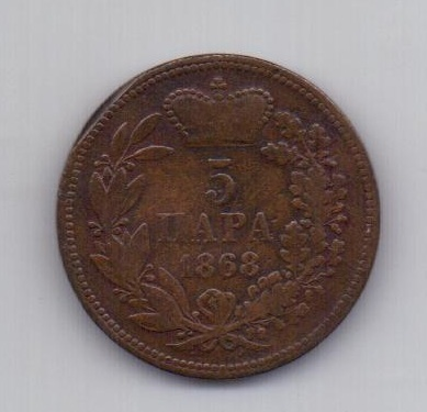 5 пара 1868 года Сербия