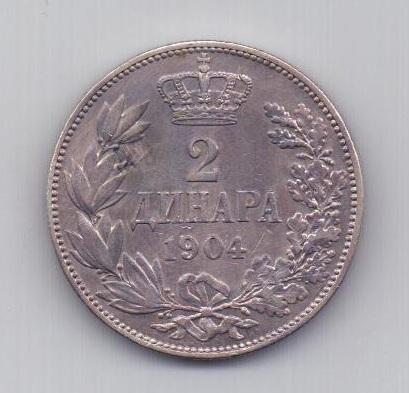 2 динара 1904 года AUNC Сербия