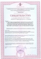 Сертификат Сигма-БИО