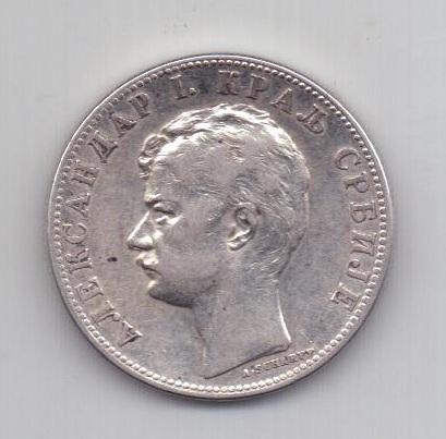 2 динара 1897 года AUNC Сербия