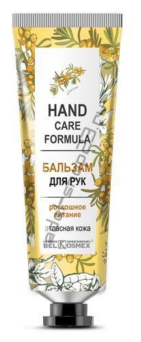 BelKosmex - Бальзам для рук *роскошное питание *атласная кожа