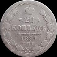 20 КОПЕЕК 1884 год, АЛЕКСАНДР 2, СЕРЕБРО, ХОРОШАЯ