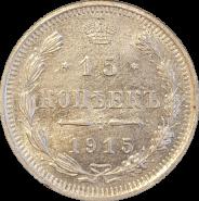 15 КОПЕЕК 1915, НИКОЛАЙ 2, СЕРЕБРО, ХОРОШАЯ