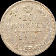 10 КОПЕЕК 1910, НИКОЛАЙ 2, СЕРЕБРО, ХОРОШАЯ