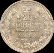 20 КОПЕЕК 1913, НИКОЛАЙ 2, СЕРЕБРО, ХОРОШАЯ