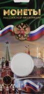 УНИВЕРСАЛЬНЫЙ блистерный альбом-буклет-открытка для 10 или 25 рублей РФ