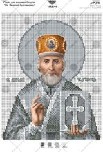 А4Р_143 Virena. Святой Николай Чудотворец. А4 (набор 700 рублей)