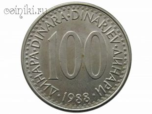Югославия 100 динар 1988 г.