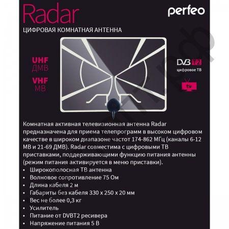 "Антенна ТВ Perfeo ""RADAR"", активная, встр. усилитель, пит.от DVB-T2"