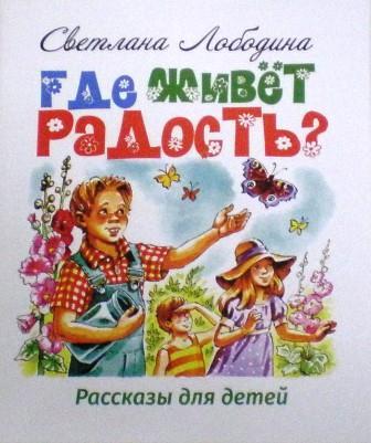 Где живет радость? Православные рассказы для детей