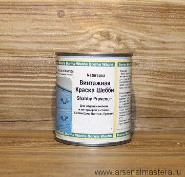 Декоративное покрытие Шебби Шик Shabby Provence 125 мл цв. 100 Светло-серый Borma 6570 GC.125