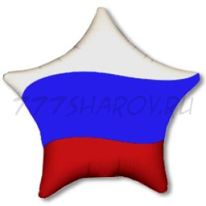 """ШАР Ф 18"""" ЗВЕЗДА ТРИКОЛОР S40 46 СМ"""