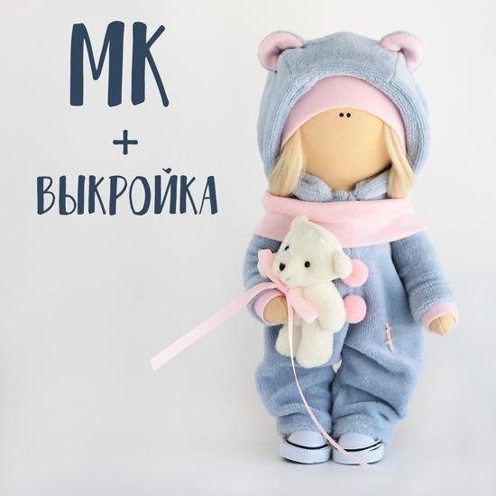 Мастер Класс + выкройка Кукла Мишель
