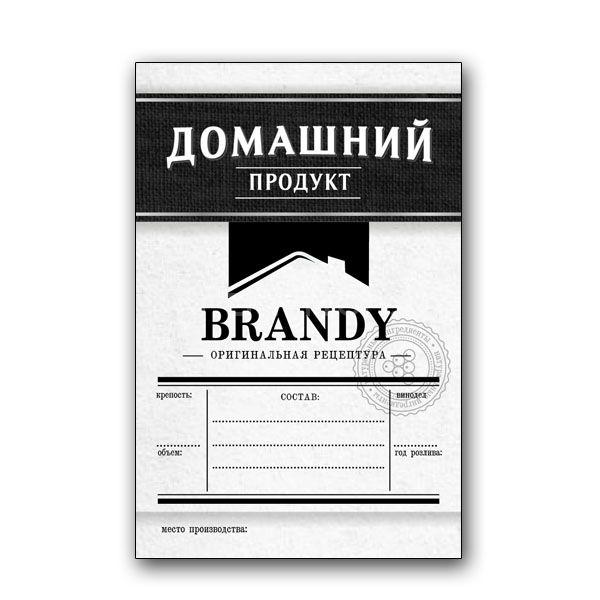 Этикетка Бренди 48 шт. - черный