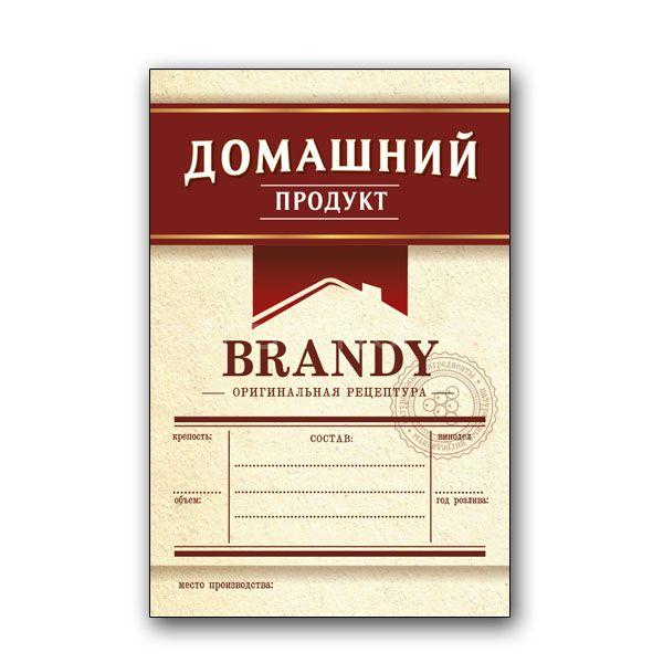 Этикетка Бренди 48 шт. - бордо