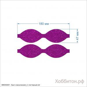 `Вырубка ''Бант классический-2 - 9 см, верх, набор 2 шт'' , глиттерный фоамиран 2 мм