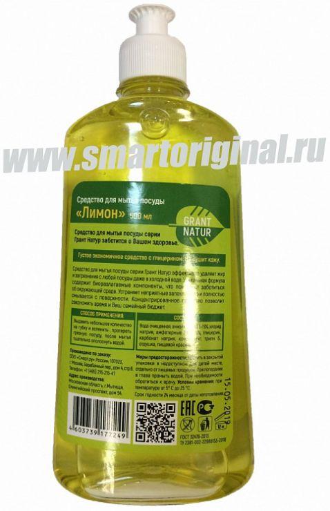 Smart Microfiber Средство для мытья посуды Грант Натур Лимон 0,5 л