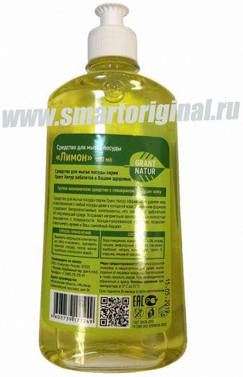 Smart Microfiber Средство для мытья посуды Грант Натур лимон 500 мл