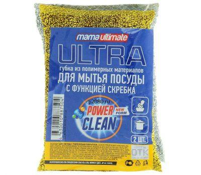 Губка для мытья посуды Mama Ultimate Ultra 2шт