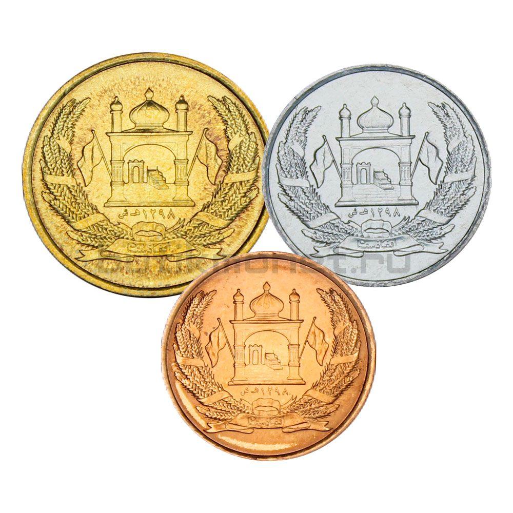 Набор монет 2004 Афганистан (3 штуки)