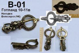 Пряжка В-01. Готланд 10-11 век