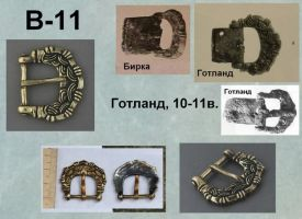 Пряжка B-11. Готланд 10-11 век