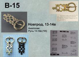 Пряжка B-15. Новгород 13-14 век
