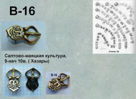 Пряжка B-16. Хазары 9-10 век