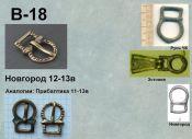 Пряжка B-18. Новгород 12-13 век
