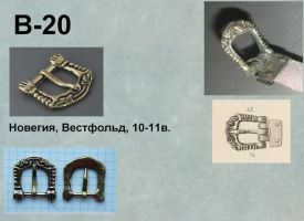 Пряжка B-20. Норвегия, Вестфольд 10-11 век