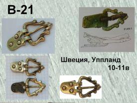 Пряжка B-21. Швеция Уппланд 10-11 век