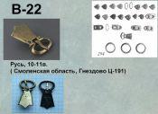 Пряжка B-22. Русь 10-11 век