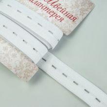 Резинка бельевая, перфорированная, 20 мм, 2,4 м, цвет белый