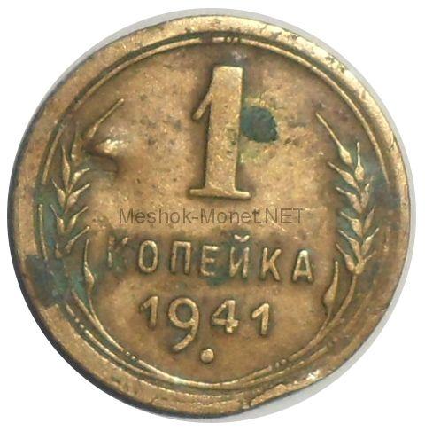 1 копейка 1941 года # 3